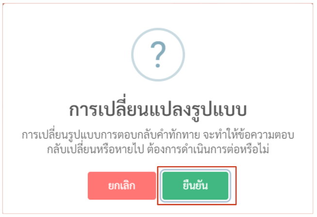This image has an empty alt attribute; its file name is การเปลี่ยนแปลงรูปแบบ.png