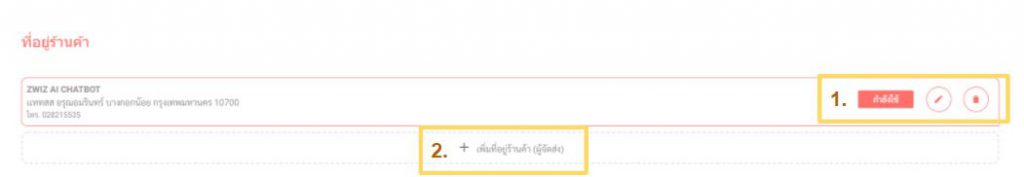 This image has an empty alt attribute; its file name is ที่อยู่ร้านค้า-1024x177.jpg
