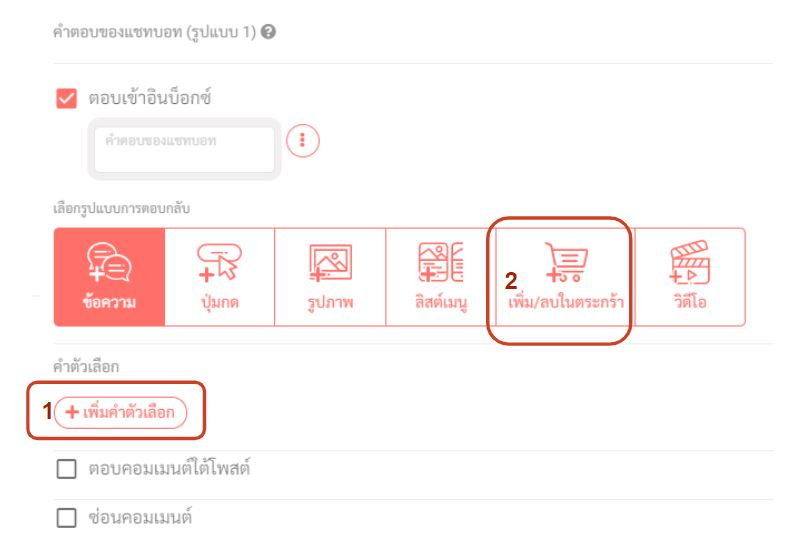 This image has an empty alt attribute; its file name is เพิ่ม.jpg