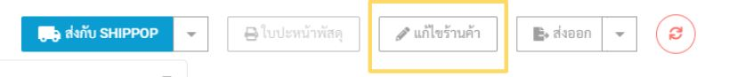 This image has an empty alt attribute; its file name is แก้ไขร้านค้า.jpg